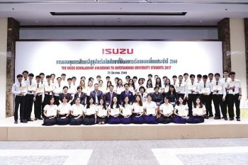 กลุ่มอีซูซุสนับสนุนเยาวชนหัวกะทิ สู่ความเป็นเลิศทางวิชาการประจำปี'60