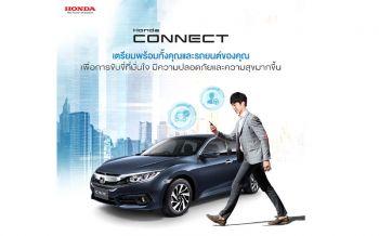 'ฮอนด้า'เปิดตัว'ฮอนด้า คอนเนค'  นวัตกรรมเชื่อมต่อระหว่างผู้ขับและรถยนต์  เพื่อความมั่นใจและความปลอดภัยในทุกการเดินทาง