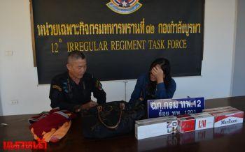 รวบสาวใหญ่ชาวเวียดนามซุกบุหรี่เถื่อนจากเขมรเข้าไทย