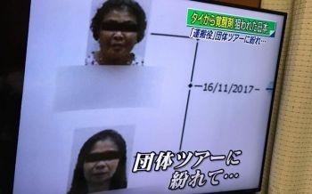 บัวแก้วรับ \'สาวไทย\' ถูกจับลอบขนยาเข้าญี่ปุ่น เตือนเลี่ยงทำผิดกม.