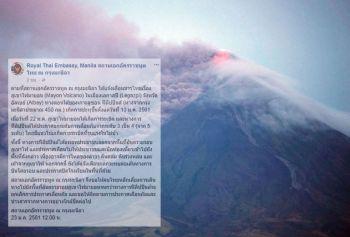สถานทูตฯมะนิลาเตือนคนไทย เลี่ยงพื้นที่\'ภูเขาไฟมายอน\'