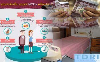 แนะรัฐคุมสุขภาพคนไทย! TDRIชี้\'แก่พร้อมป่วย\'ทำงบค่ารักษาปี'75ทะลุ1.4ล้านล้าน