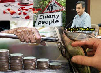งบสาธารณสุขพุ่ง '1.4ล้านล้าน'  'แก่พ่วงป่วย'วิกฤติคนไทยปี2575