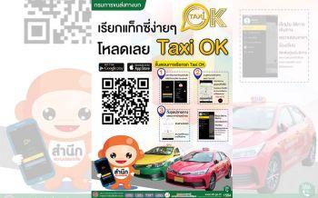 กรมการขนส่งทางบกเปิดตัว \'Taxi OK มิติใหม่แท็กซี่ไทย\'