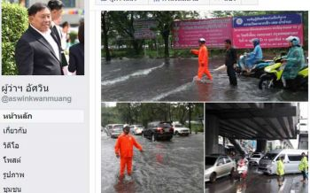 'ผู้ว่าฯอัศวิน'เผยน้ำท่วมกรุงหลายจุด แนะเช็คเส้นทางเลี่ยงรถติด