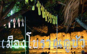 ชิม ช็อป ชม...สัมผัสวิถีไท-ยวนที่'กาดวิถีชุมชน เมืองโบราณคูบัว'