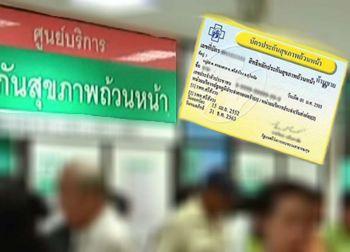 นพ.วิชัย โชควิวัฒน (2) สาเหตุที่'30บาท'ของไทยไม่ล้ม