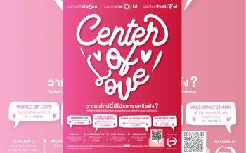 """'ซีพีเอ็น' มอบโปรแกรมหวานฉ่ำเติมความรักในเทศกาลวาเลนไทน์  กับแคมเปญ """"Center of Love ศูนย์กลางแห่งความรัก"""" วันที่ 8 - 22 ก.พ. 61"""