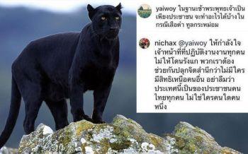 \'ทูลกระหม่อมฯ\'ทรงตอบกรณีเสือดำ ให้กำลังใจจนท.-ไม่มีใครมีสิทธิเหนือคนอื่น
