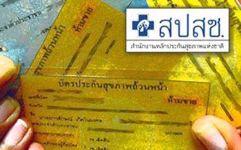 เคาะ11ข้อเสนอสิทธิประโยชน์\'บัตรทอง\'สู่การประเมินความคุ้มค่า-เพิ่มเข้าถึงการรักษา