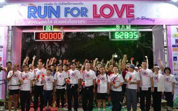 นักวิ่ง3พันคนร่วม\'เดิน-วิ่งสังคมสดใสด้วยหัวใจอาสา\'คึกคัก