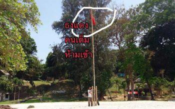'ละวะ'! เกาะชักธงแห่งแรกของเมืองไทย ดู'สี'ไว้ไม่เสียเที่ยว