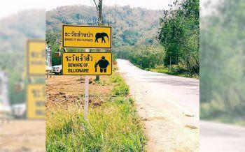 แชร์สนั่นโซเชียล! ป้ายอะไรน่ากลัวกว่ากัน \'ระวังช้างป่า-ระวังเจ้าสัว\'