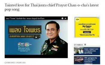 สื่อสิงคโปร์ตีข่าวชาวเน็ตไทยแห่กด\'ดิสไลค์\'เพลง'ใจเพชร'