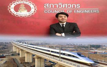 สภาวิศวกรเผยจีนพร้อมถ่ายทอดเทคโนโลยีรถไฟความเร็วสูง