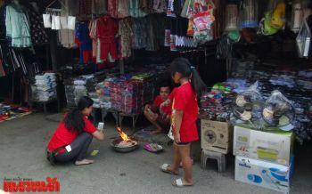 จนท.คุมเข้มตลาดโรงเกลือหวั่นไฟไหม้ หลังผู้ค้านับร้อยไหว้เจ้าเผากระดาษตามความเชื่อ
