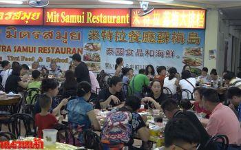 เกาะสมุยคึกคัก! นทท.จีนแห่เที่ยวฉลองตรุษจีน ร้านอาหารไทยแน่น