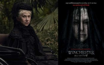 ภาพยนตร์สุดระทึกแห่งปี!!! \'คฤหาสน์ขังผี\'WINCHESTER