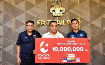 มอบแล้ว!เงินหนุนไทยลีกกว่า164ล้าน