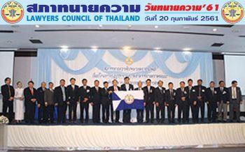 สภาทนายความ วันทนายความ\'61 LAWYERS COUNCIL OF THAILAND