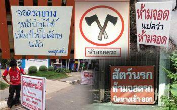 รวมมิตร! \'ป้ายห้ามจอด\'ทั่วไทย ที่เจ็บจี๊ดยิ่งกว่าโดนขวานจาม