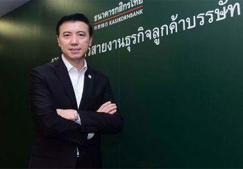 กสิกรไทยตั้งเป้าสินเชื่อโต6-8%  มั่นใจ EEC และDigital Economyช่วยหนุน