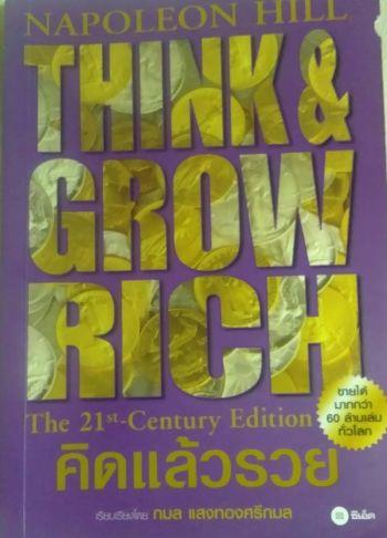 หนังสือเด่น : คิดแล้วรวย ของ นโปเลียน ฮิลล์  ปรัชญาแห่งความสำเร็จตลอดกาล