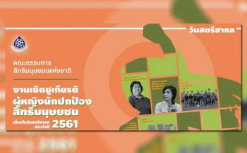 รางวัล\'วันสตรีสากลปี61\'แด่\'หญิงนักปกป้องสิทธิ\' ผู้ร่วมขับเคลื่อนสังคมเป็นธรรม