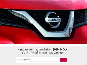 นิสสัน นำระบบออนไลน์ มาใช้ตรวจสอบการนำรถเข้ารับบริการ