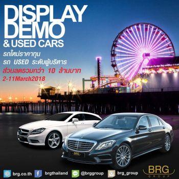 บีอาร์จี กรุ๊ป จัดงาน  BRG Display Demo & Used Car Sales