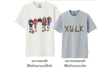 นักออกแบบไทยคว้าอันดับ2 ออกแบบเสื้อยืด ยูที กรังด์ปรีซ์ 2018