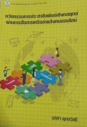 หนังสือเด่น : นวัตกรรมการประชาสัมพันธ์แนวใหม่  ปรับให้ทันสมัยเข้ากับยุคสื่อสารผ่านสังคมออนไลน์