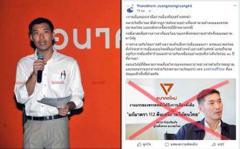 ผิดคิวไฝว้กันแล้ว!กองเชียร์ธนาธรเปิดศึกเพจเสื้อแดงปูดข่าวชูธงแก้ม.112คืนเสรีภาพให้คนไทย
