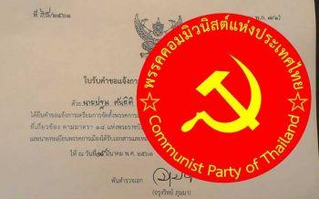 เหิมเกริมขอตั้ง'พรรคคอมมิวนิสต์แห่งประเทศไทย'
