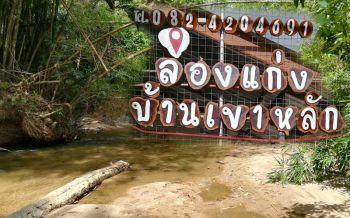 ล่องแก่ง'บ้านเขาหลัก...ตรัง' ส่องชุมชนต้นแบบ'สายน้ำกับชีวิต วิถีแห่งความพอเพียง'