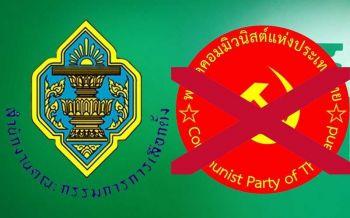 \'เมธา\'อ้างอารยประเทศฉะกกต.ใจแคบไม่รับตั้งพรรคคอมมิวนิสต์ฯ