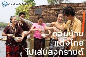 ตะลอนเที่ยว : สงกรานต์บานฉ่ำ แต่งไทยสวยล้ำ สุขสันต์วันปีใหม่ไทย