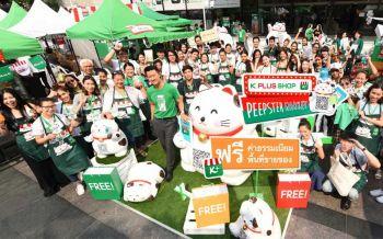กสิกรไทยหนุนผู้ค้าออนไลน์ จัดฟรีค่าต๋ง-เปิดพื้นที่ให้ขายของ