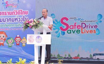 คมนาคมผนึกกำลัง One Transport เปิดโครงการ\'สงกรานต์วิถีไทย คมนาคมห่วงใย ปลอดภัยทุกการเดินทาง\'