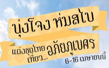 6-16เม.ย.ชวนออเจ้าร่วมแคมเปญ'นุ่งโจง ห่มสไบ แต่งชุดไทยเที่ยวอภัยภูเบศร'
