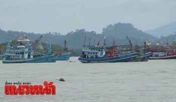 ประมงพังงาขู่หยุดออกเรือ  ซัดกฎเหล็กทำหากินลำบาก