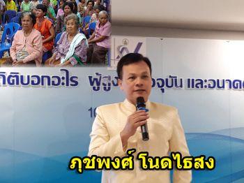 'สุข-แข็งแรง-ยังทำงาน'  มองผู้สูงวัยไทยผ่านสถิติ
