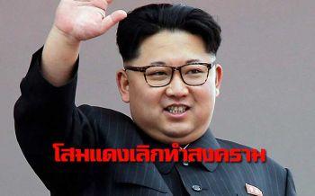 ด่วน!!! เกาหลีเหนือประกาศยุติทดลองขีปนาวุธ-นิวเคลียร์