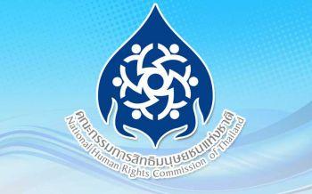 กสม.ตั้งคณะทำงานตรวจสอบรายงานสิทธิมนุษยชนสหรัฐถล่มไทย
