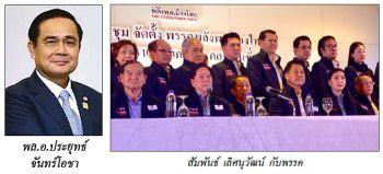 """จับตา""""นายกฯตู่""""พา ครม.สัญจร บุรีรัมย์ 7-8พ.ค.-""""พลังพลเมืองไทย""""จัดทัพพร้อมแล้ว"""