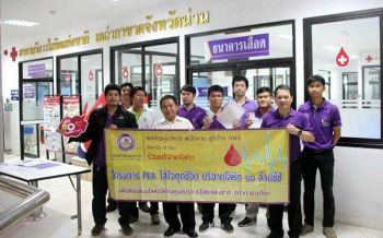 น่านจัดโครงการPEAใส่ใจทุกชีวิต บริจาคโลหิต10ล้านซีซี มอบสภากาชาดไทย