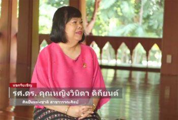 แนวหน้าวาไรตี้ สัมภาษณ์พิเศษ : รศ.ดร.คุณหญิงวินิตา ดิถียนต์ ศิลปินแห่งชาติ สาขาวรรณศิลป์