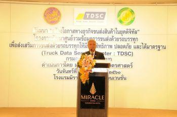 เปิดศูนย์ข้อมูลขนส่งด้วยรถบรรทุก เพิ่มดีกรีการแข่งขันดันไทยสู่ผู้นำโลจิสติกส์