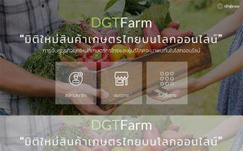 เทียบชั้นระดับโลก! กษ.ผลักดันเกษตรกรไทยเข้ายุค4.0 เปิดตลาดซื้อขายผ่านเว็บ