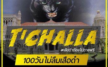 เสือดำบุกทำเนียบฯ 100วันไม่ลืม! กลุ่ม\'T\'Challa\'จี้บิ๊กตู่ยกเลิกMOUอิตาเลียนไทย